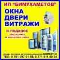 Принимаем заказы: Металлопластиковые окно, двери, перегородки, витражи