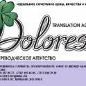 Представляем Вашему вниманию профессиональное переводческое агентство «Dolores».