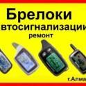 Брелоки автосигнализации, ремонт сигнализаций, настройка, установка, выезд.