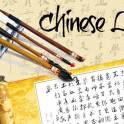 Курсы китайского языка в Кызылорде