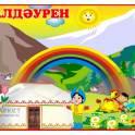 Уникальный детский сад приглашает всех ребят!