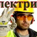 Все виды работы связанны с электричеством.