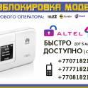 Разблокировка модема Altel под любого оператора (unlock-разлочка)