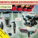 Комплект обвязки для оборудования штанговых опрыскивателей