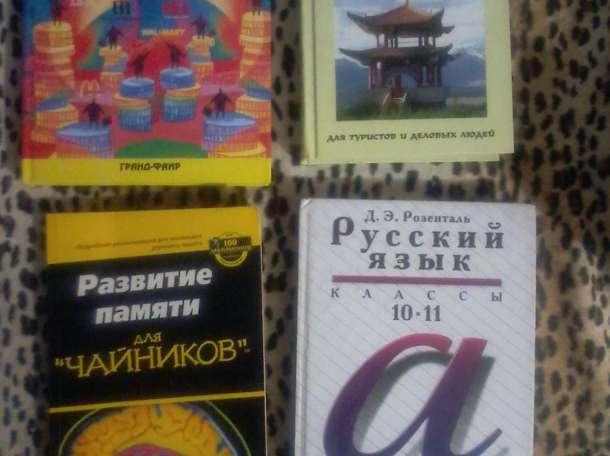 книги не дорого, фотография 4