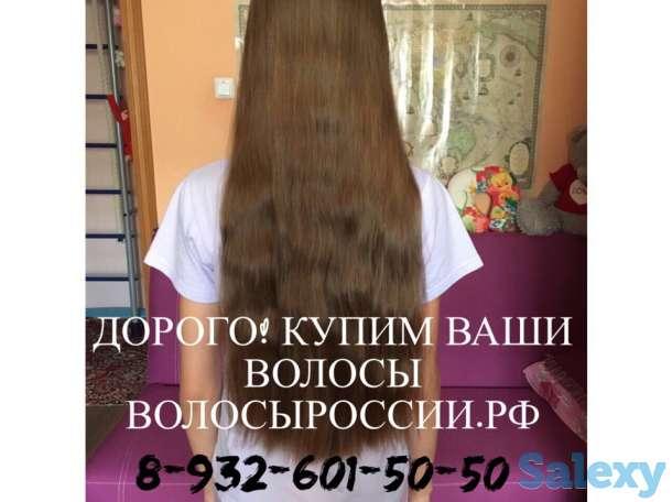 Акколь!!! ДОРОГО купим волосы!, фотография 1