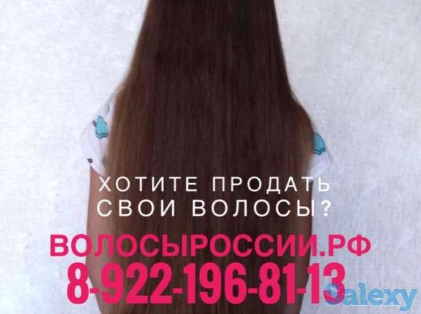Зыряновск! ДОРОГО купим волосы, фотография 1