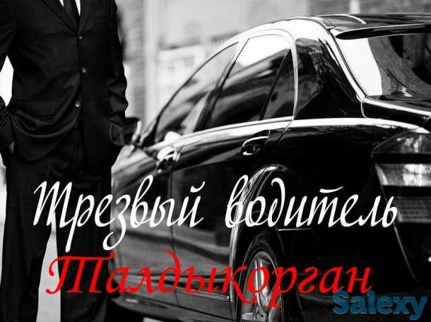 Трезвый водитель Талдыкорган, фотография 1