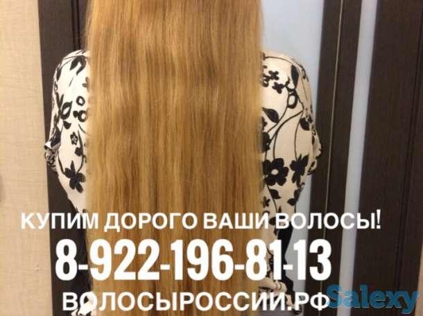 Степняк! Купим волосы дорого!, фотография 4