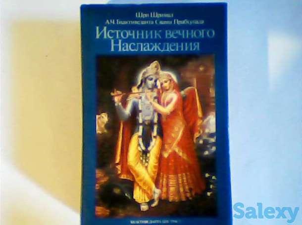 Книги  По индуизму, фотография 4