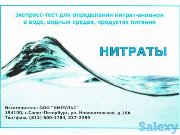 Тесты на ртуть в воздухе (разбился градусник, термометр), нитраты в продуктах (нитрат-тест)., фотография 2