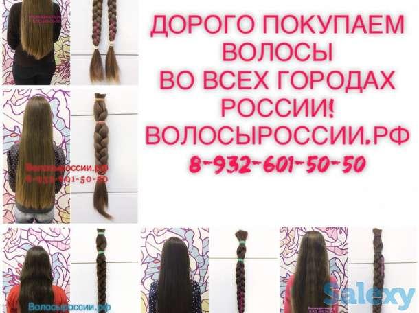 Степняк! Купим волосы дорого!, фотография 5