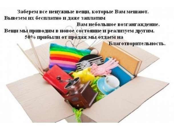 Заберем все ненужные вещи, которые Вам мешают. , фотография 7