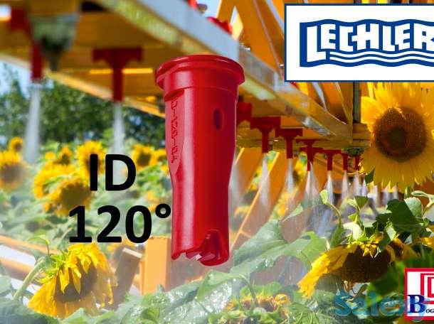 Форсунки и распылители Lechler (Лехлер) из Германии для полевых и садовых опрыскивателей в Казахстане., фотография 5