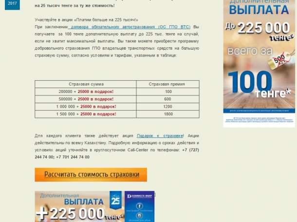 Страховка Вашего авто (обязательная) от Коммеск-Омiр, фотография 2