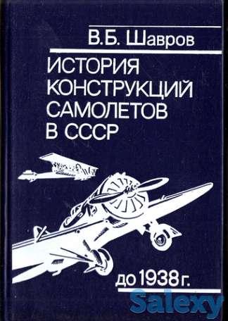 книги для моделистов,Альпинистов, фотография 12