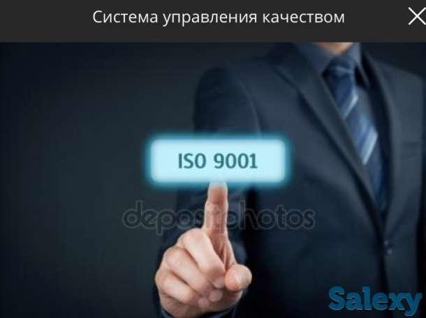 Сертификаты  ISO, фотография 2
