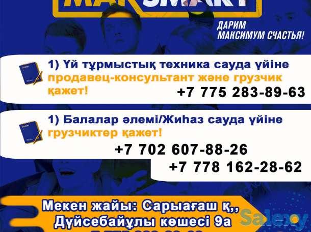 В магазин Максмарт требуются продавцы-консультанты и грузчики, фотография 1