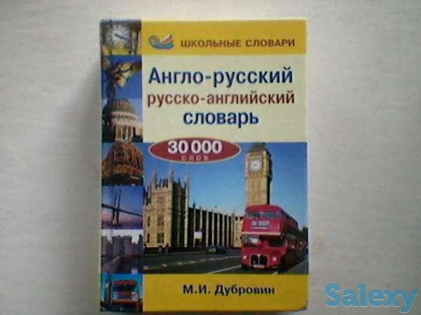 Продам англо-русско-английский словарь, фотография 1
