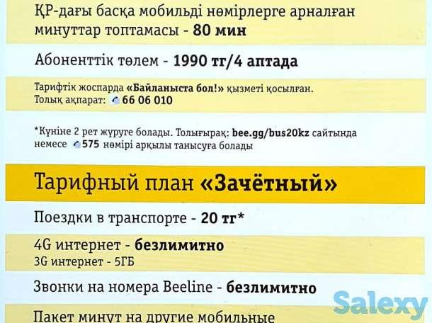 номера Beeline безлимит 4G+проезд на автобусе по 20 тенге, фотография 2