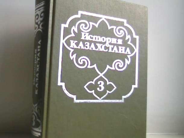 Учебник История Казахстана (XVIII - начало XX вв) 768 стр., фотография 1
