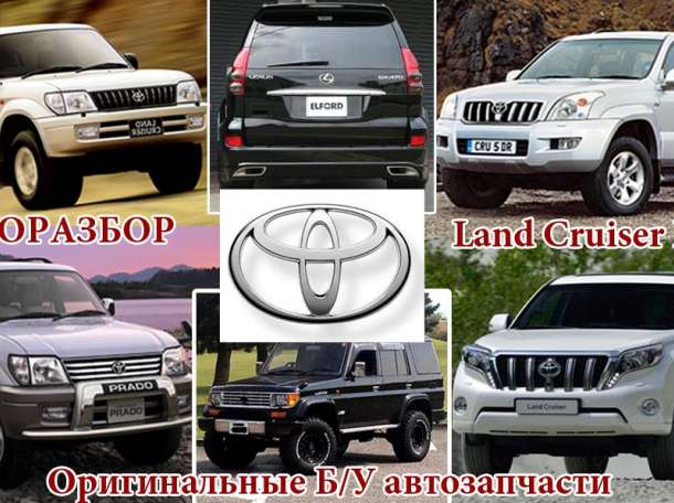 Toyota Land Cruiser Prado 78, 95, 120, 150   авторазбор, фотография 1