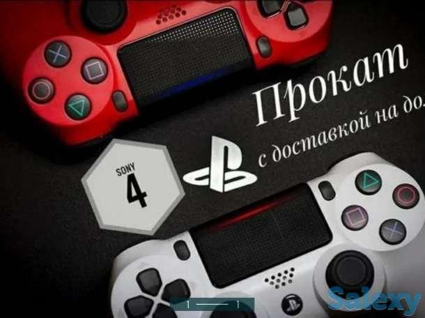 Аренда Ps4/ Пс4/ прокат игровой приставки на дом, фотография 2