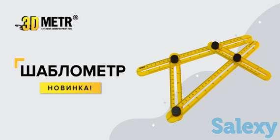 3D Metr-Контурная линейка, фотография 1