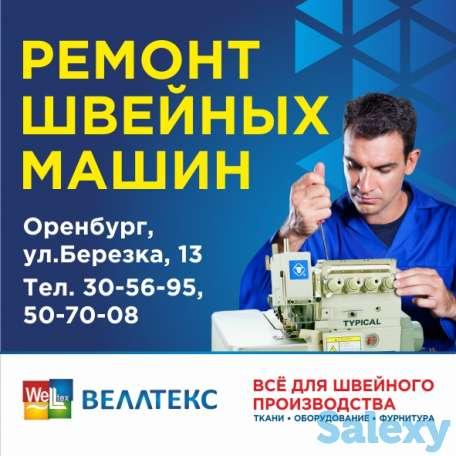 Ремонт швейных машин, оверлоков, парогенераторов и др. оборудования, фотография 1