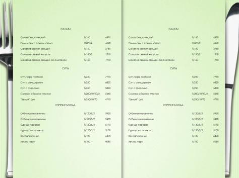 Разработка дизайна меню, фотография 4