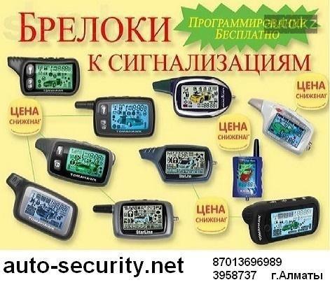 Автосигнализации, брелки в Алматы, установка, настройка, выезд., фотография 1