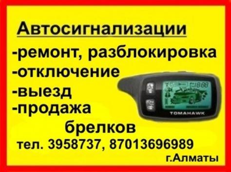 Автосигнализации в Алматы, установка, настройка, продажа брелков. тел.  ., фотография 1