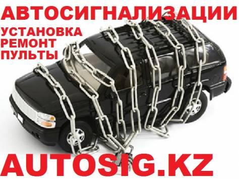 Продам и запрограммирую брелки(пульты) для автосигнализаций т.87773612466, фотография 1