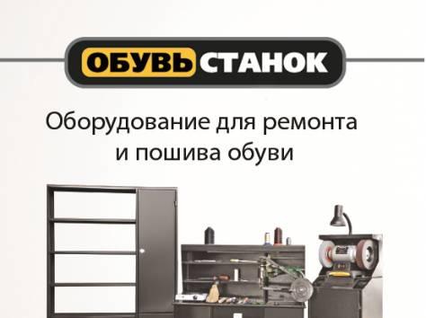 Оборудование для пошива и реставрации обуви по ценам производителя, фотография 1