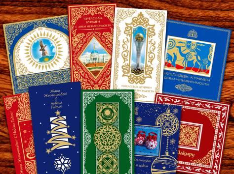 Типографии алматы открытки 82