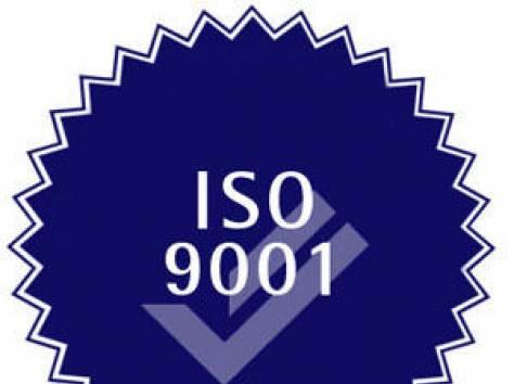Сертификаты  ISO, фотография 1