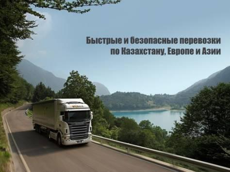 Грузоперевозки по Казахстану, Европе и Азии, фотография 1