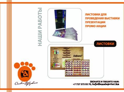 Типография «AXELA_print» предлагает полный спектр полиграфических услуг, фотография 3