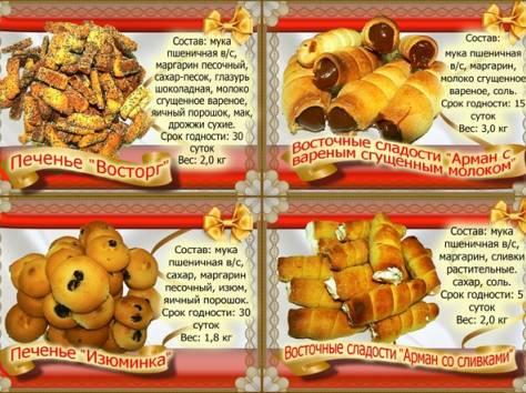 Сергеевка Кондитерские Изделия Оптом (Омск), фотография 3