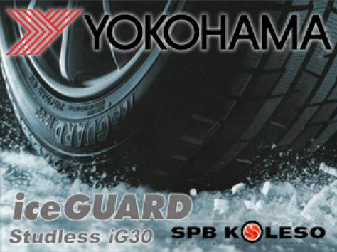 Шины оптом Иокогама Сарканд, фотография 1