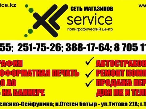 Полиграфические услуги «Xl-service»  , фотография 1