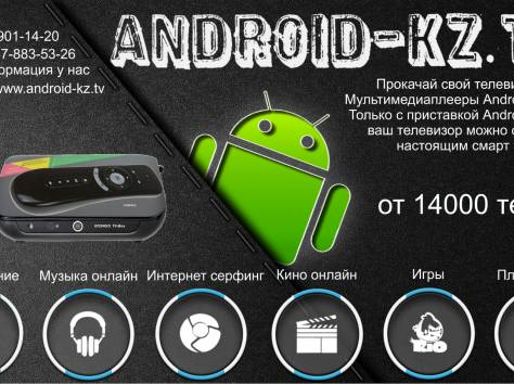 Android TV Box, фотография 1