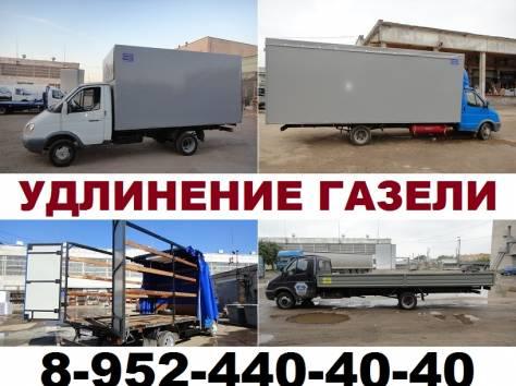 Удлинение и переоборудование автомобилей Газ3302;Фермер; Next, Валдай, ГАЗон, фотография 1