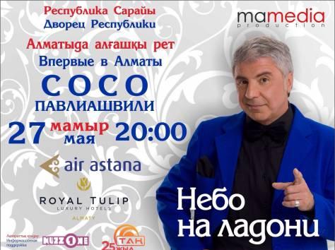 каталог термобелья заказ билетов на концерты в алматы дворец республики что