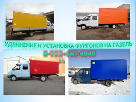 Удлинение рамы, установка фургонов на Газель, Фермер, Некст., фотография 1