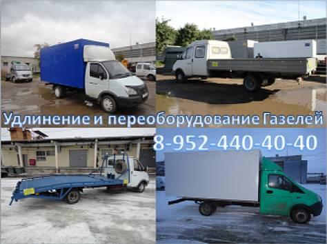 Удлинение рамы, установка фургонов на Газель, Фермер, Некст., фотография 2