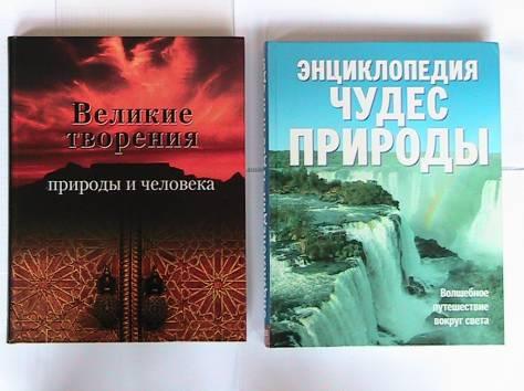 продам книги о чудесах природы, фотография 1