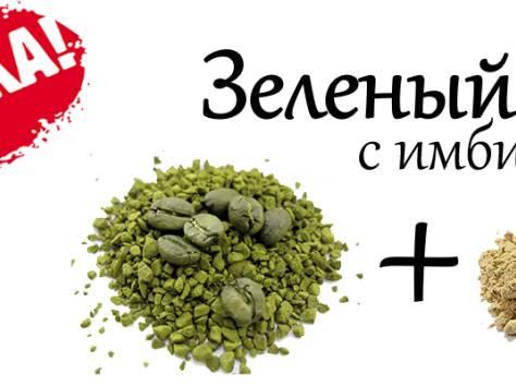 Зеленый кофе с имбирем – избавляемся от лишних килограммов!, фотография 1