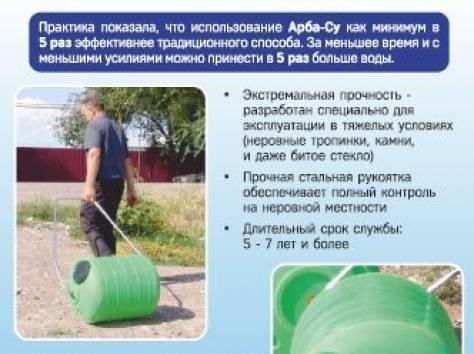 Продам бочку для перевозки воды ВодоРоллер на 90 литров, фотография 2