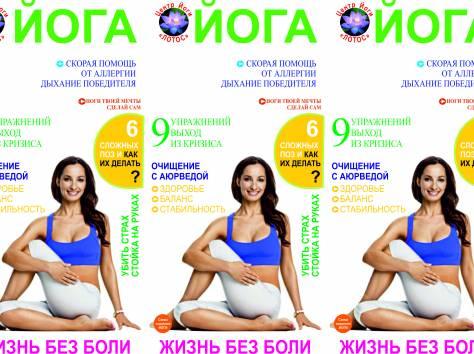 Йога для Всех , фотография 1
